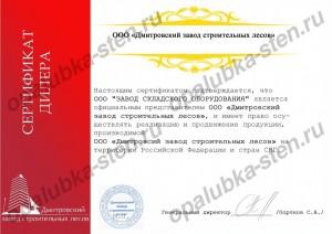 sertifikat-dilera-stroitelnye-lesa