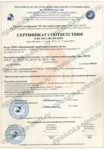 sertifikat-na-stroitelnye-lesa