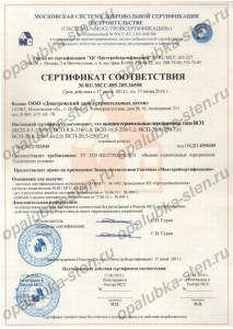 sertifikat-na-stroitelnye-vyshki