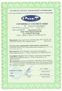 сертификат клиновых лесов